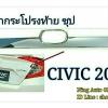 คิ้วฝากระโปรงท้าย โครเมี่ยม All New CIVIC 2016