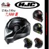 หมวกกันน็อค HJC IS-Max II Mine