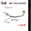 คอท่อ Full System PCX150