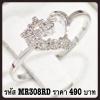 แหวนเพชร CZ รหัส MR308RD size 46