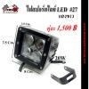 ไฟสปอร์ตไลท์ LED No.27