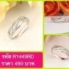 แหวนเพชร CZ รหัส R1449RD เบอร์ 57