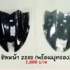ชิลหน้า Z250 (พร้อมบูทรอง)