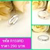 แหวนเกลี้ยงรหัส R159RD size 58