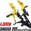 เกียร์โยง Yamaha R15 (Fakie)