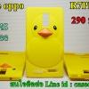 Case OPPO R7plus ยาง เป็ดเหลือง