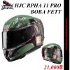 หมวกกันน็อค HJC รุ่น RPHA 11 PRO BOBA FETT