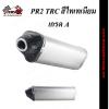 ท่อ PR2 TRC สีไทเทเนียม เกรด A
