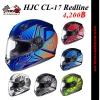 หมวกกันน็อค HJC รุ่น CL-17 Redline