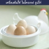 เครื่องต้มไข่ ใช้ไมโครเวฟ ต้มง่าย ต้มไว เร็วกว่าต้มในน้ำมากๆ (Egg Microwave) ไมโครเวฟ