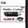 ปลายท่อ Devil Muffler Carbon #24