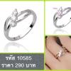 แหวนเพชร CZ รหัส 10585 size 8