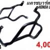แครชบาร์ทรงกีวี CB500X No.03