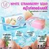 LSceleb White Strawberry Soap สบู่ไวท์สตอเบอรี่ ซื้อ 2 แถม 1