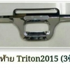 คิ้วฝากระโปรงท้าย Triton 2015