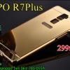 Oppo R7Plus อะลูมิเนียมทอง