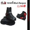 รองเท้า Red dargon ข้อสั้น