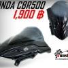 ชิลแต่ง CBR500R K2 #C32