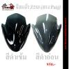 ชิลหน้า Z250 (ทรง Puig) #สีดำอ่อน/สีดำเข้ม