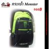 กระเป๋าเป้ Monster #4