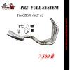 คอท่อ Full System CB650 คอ 2 นิ้วครึ่ง
