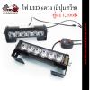 ไฟ LED 6 ดวง (มีปุ่มสวิช) #12