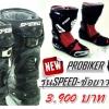 รองเท้า PRO-BIKER รุ่น Speed-New ข้อยาว