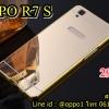 Case Oppo R7S อะลูมิเนียมสีทองสะท้อนกระจก
