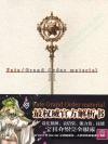fate/grand order material vol.3
