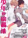 How to Shota (วาดเด็กหนุ่มน่ารัก)