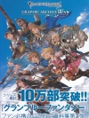 Granblue Fantasy Graphic Archive III Official Art Book