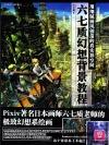 สอนวาดฉากจากนักวาดญี่ปุ่นคนดัง munashichi - How to Draw Imaginary Landscapes and Environment Reference Book