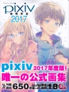Pixiv 2017 Illustrator Yearbook