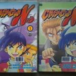 Crushgear Nitro 1-3 เล่มจบ