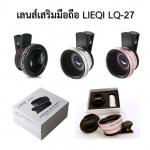 LIEQI LQ-027 Universal Clip Slr Lens คลิปเลนส์ 2 in 1 (0.45x Super Wide Angle Lens ขนาด 50mm + Super Macro Lens 12.5 เท่า ขนาด37mm )