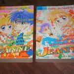 จอมโจรสาวมหัศจรรย์ Jeanne 2เล่มจบ(1-2)