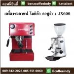 เครื่องชงกาแฟไอแมดโมกิต้าคาชูรา + เครื่องบดกาแฟ JX600