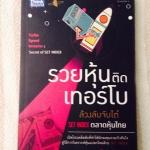 รวยหุ้นติดเทอร์โบ: ล้วงลับจับไต๋ set index ตลาดหุ้นไทย