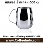 เหยือกตีฟองนมสแตนเลส ขนาด 600 ซีซี Stainless milk frothing pitcher 600 cc. 1610-313