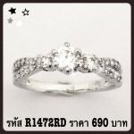แหวนเพชร CZ รหัส R1472D size 53