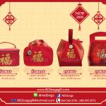 ถุงใส่ส้มตรุษจีน 2018 - สั่งผลิตขั้นต่ำ 300 ใบ/รุ่น