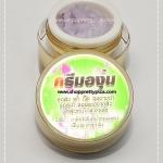 ครีมองุ่น ลดฝ้า กระ (Grape Seed Cream)