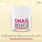 Snail White Concentrate Facial Cream ครีมบำรุงผิวหน้าผสมสารสกัดเข้มข้นจากเกาหลี