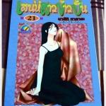[เล่ม 21] เสน่ห์สาวข้าวปั้น / NATSUKI TAKAYA