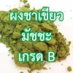 ผงชาเขียวมัชชะ เกรด B ขนาด 100 กรัม