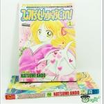 [เล่ม 1-2][จบ] มาเรีย ปาฏิหาริย์รัก! / Natsumi Ando