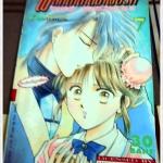 [เล่ม 7] FUSHIGI YUUGI พลิกตำนานมาพบรัก / YUU WATASE