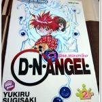 [เล่ม 2] DN Angel (ดีเอ็น แองเจิ้ง) / YUKIRU SUGISAKI