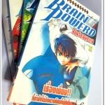 [เล่ม 1-4][จบ] BRAIN POWERD อัจฉริยะสมองกล / YUKIRU SUGISAKI