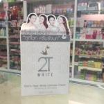 ครีมรังนก 2T White สินค้าเป็นแพ็คเก็จใหม่ ใสเด้งกว่่าเดิม มั่นใจของแท้ 100%